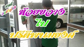 รถกระบะรับจ้างห้วยขวางไปปรีดีพนมยงค์โดยชาตรีรถกระบะรับจ้างทั่วไป