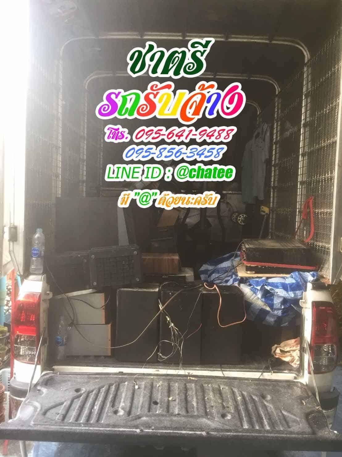 บริการรถขนของจากวัชรพลไปสุขุมวิท