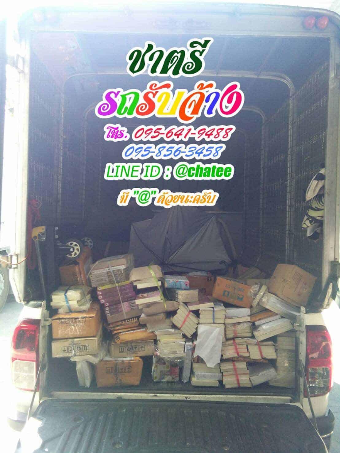รถกระบะรับจ้างจากประเวศไปคันนายาว
