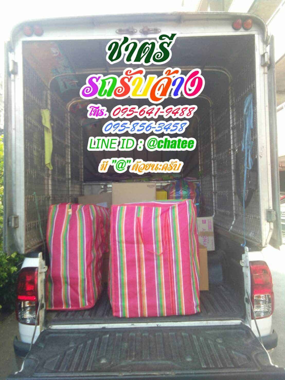 รถรับจ้างขนของจากราชพฤกษ์ไปราชเทวี