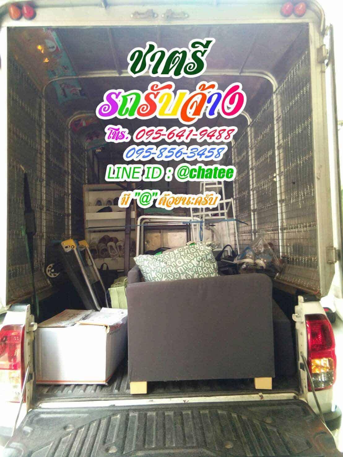 รถรับจ้างขนของจากอุดมสุขไปพาราไดซ์