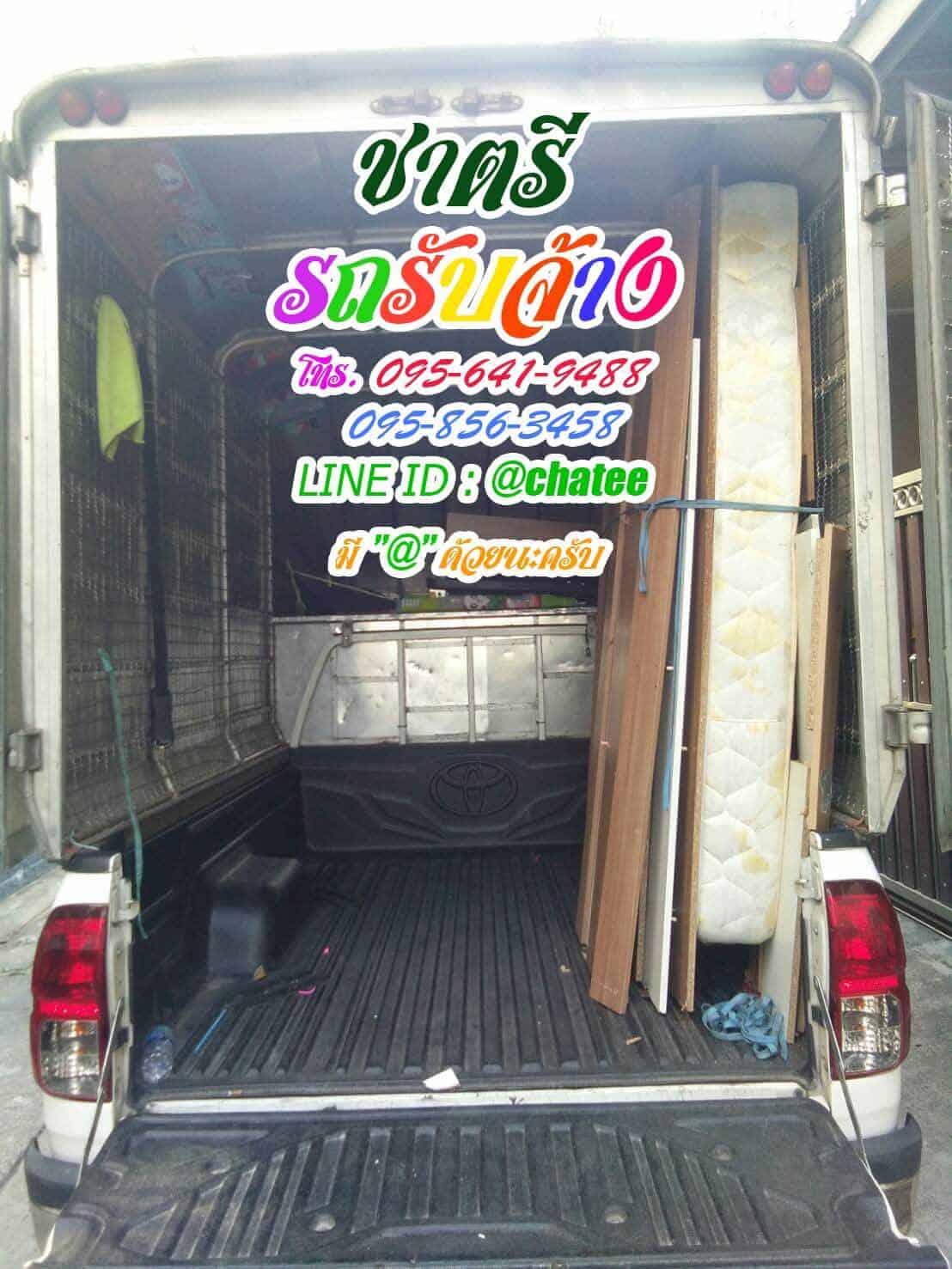 รถกระบะขนของจากรามอินทราไปตากสิน
