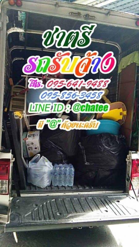 รถรับจ้างขนของจ้างขนของย้ายบ้านจากเขตรามคำแหงไปปทุมธานี
