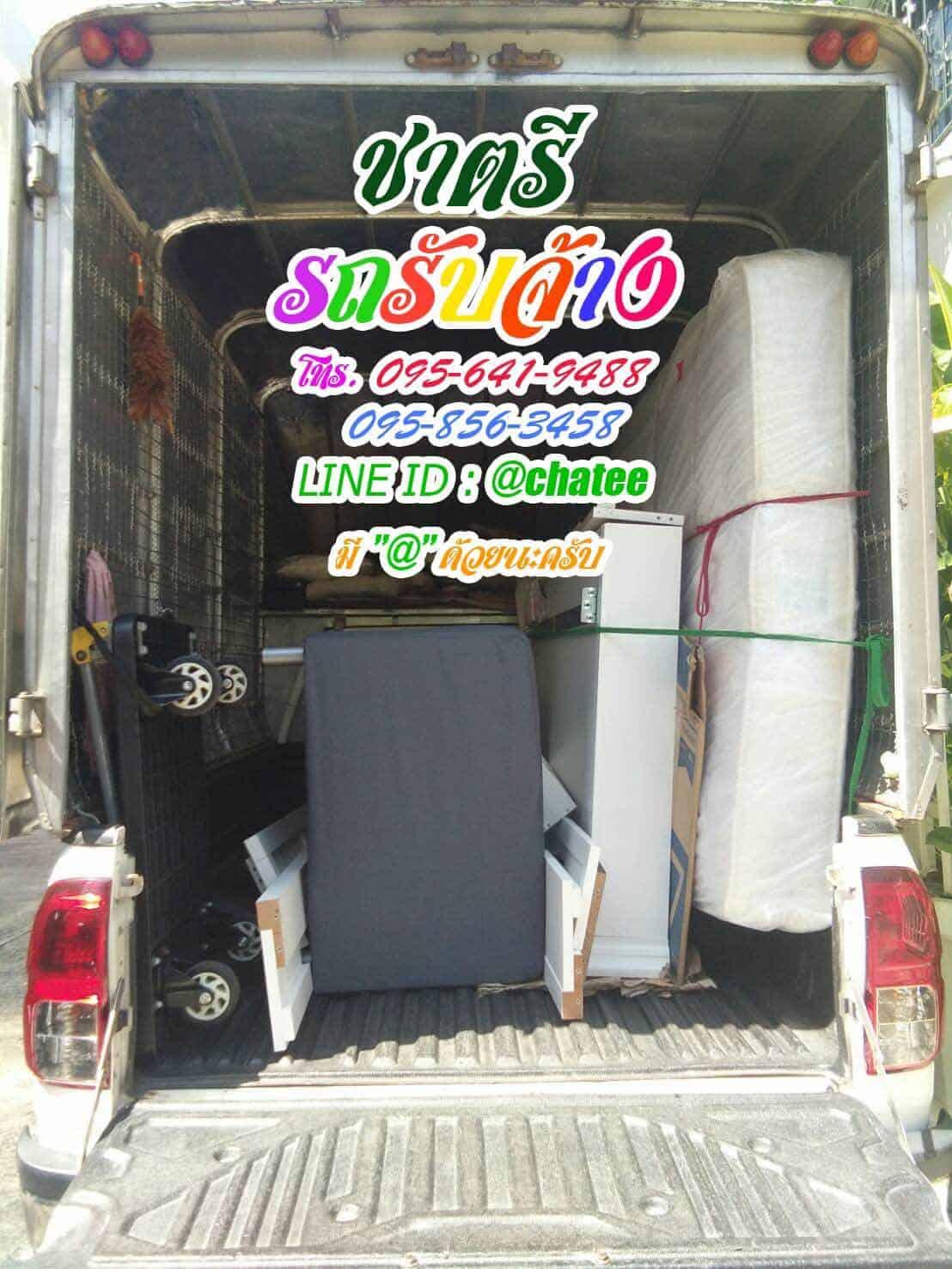 รถรับจ้างขนของย้ายบ้านกรุงเทพจากชินเชตไปเเถวสุทธิสาร