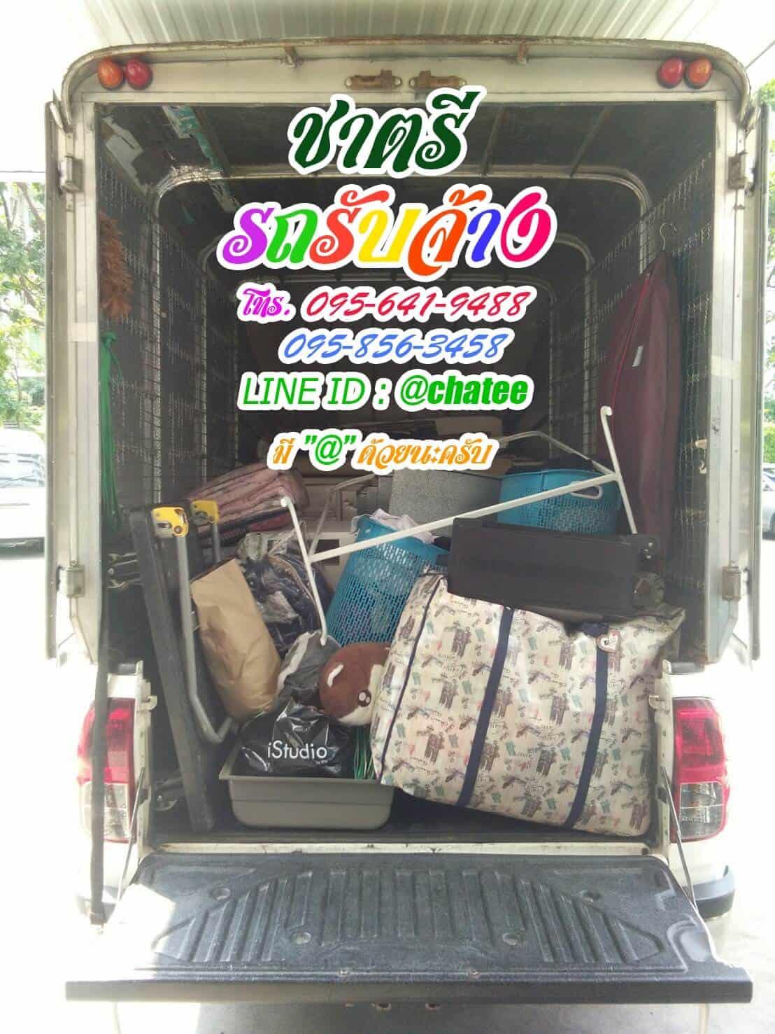 รถรับจ้างขนของปากน้ำรถรับขนของกทมราคาถูกแถวสุขุมวิท