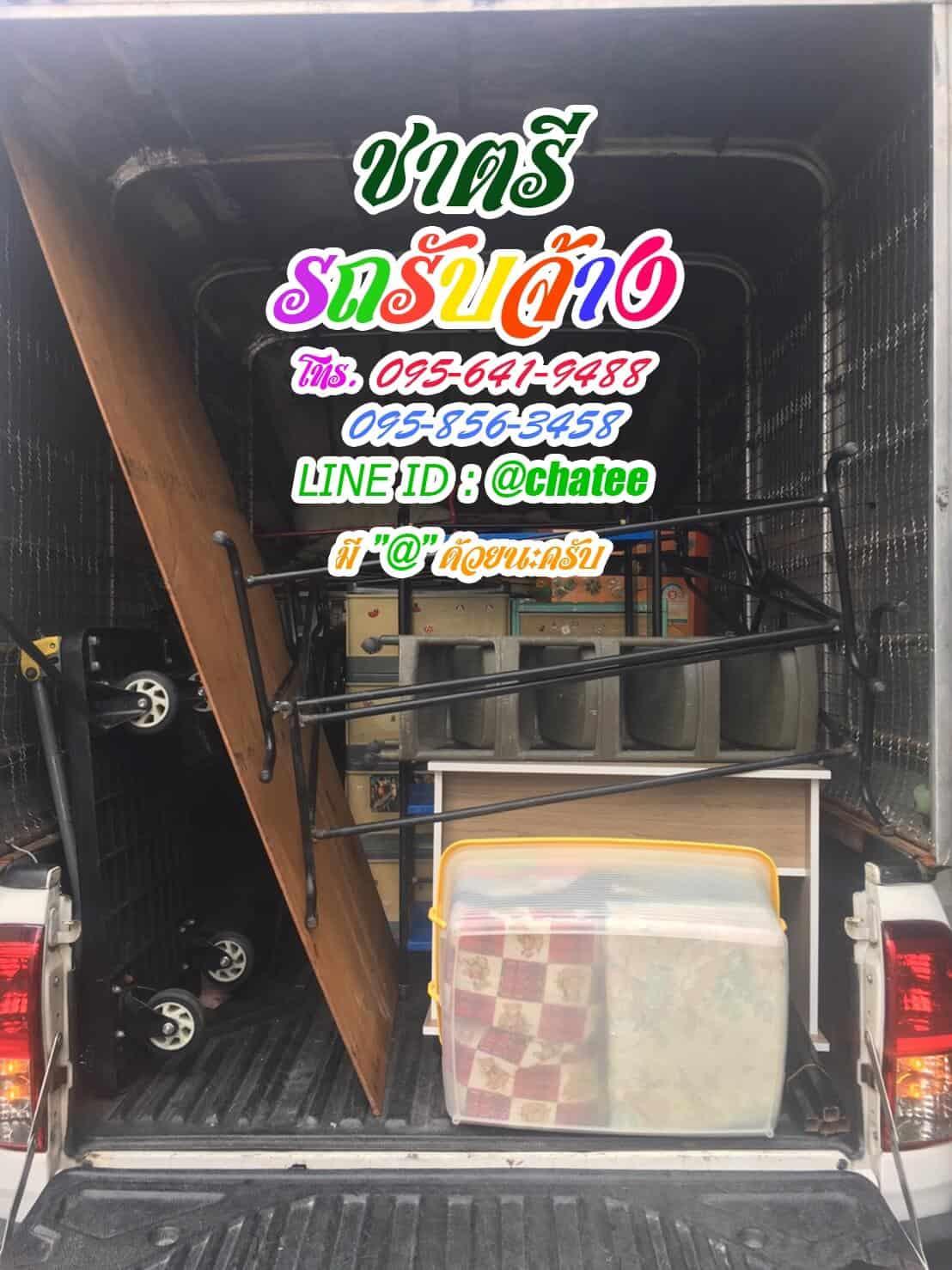 รถขนของจ้างย้ายห้องจากนาคนิวาสไปกาญจนบุรี