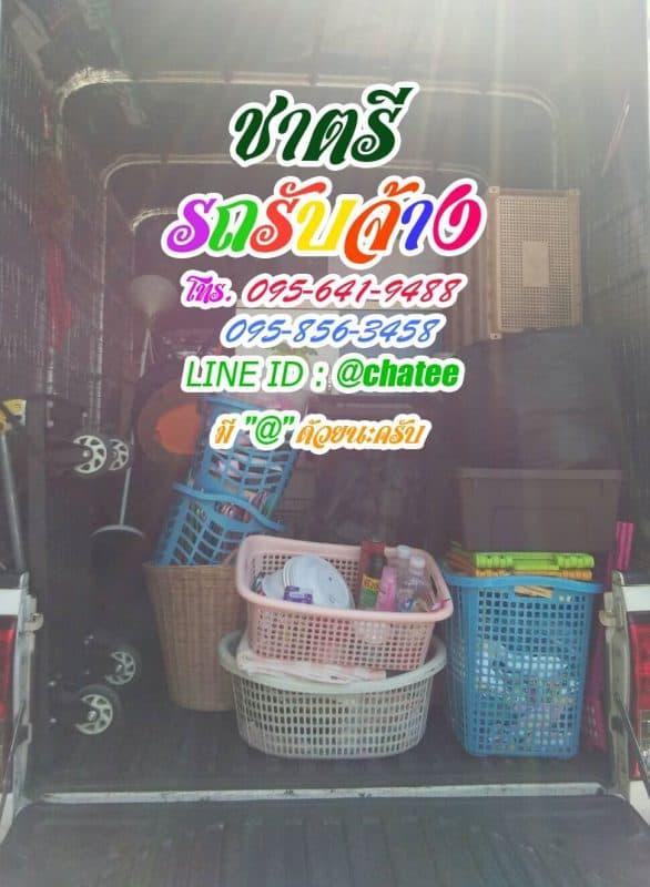 รถรับจ้างขนของรถกระบะรับจ้างจากในนนทบุรีไปกรุงเทพปราจีนบุรี