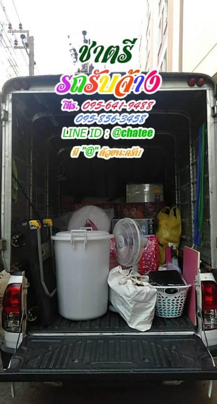 รถกระบะขนของย้ายของพร้อมคนช่วยยกจากคู้บอนไปร่มเกล้า
