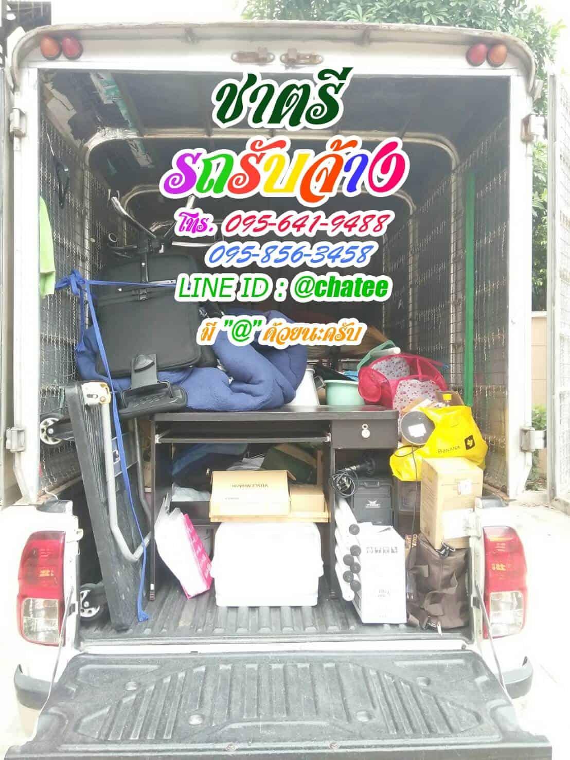 รับย้ายบ้านรถกระบะรับขนของจากบางนาไปเเถวพระนั่งเกล้า