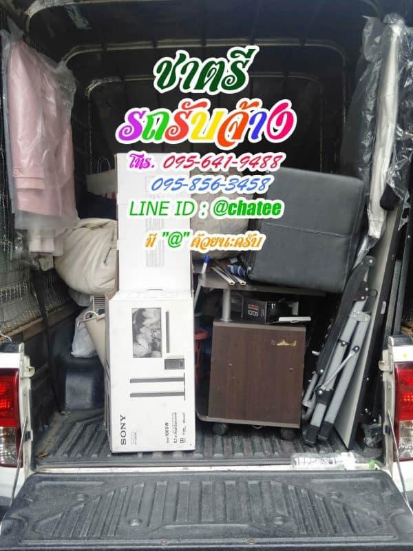 ติดต่อรถขนของจากในเคหะร่มเกล้าไปเขตลาดพร้าว101